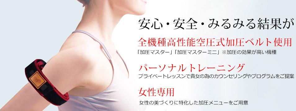 安心・安全・みるみる結果が 全機種高性能空圧式加圧ベルト使用 パーソナルトレーニング 女性専用